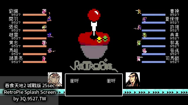 RetroPie Splashscreen 吞食天地2城戰25sec